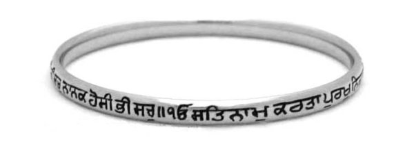 "Sikh Kara ""Mool Mantra"" - Mantra outside, 20g"